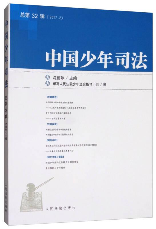 中国少年司法(2017年第2辑 总第32辑)
