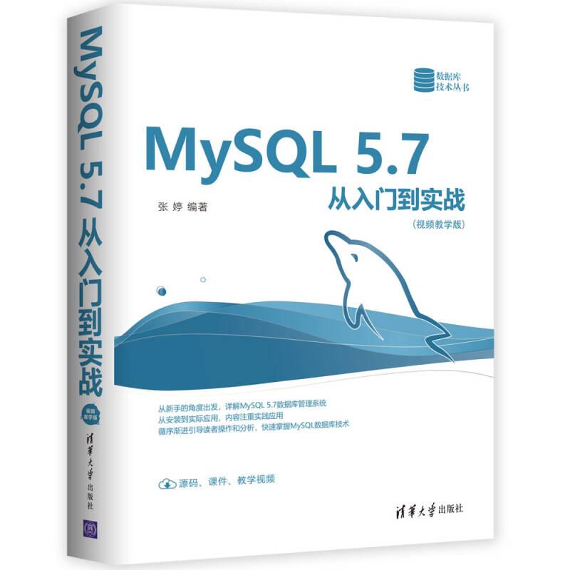 MySQL 5.7从入门到实战(视频教学版)(数据库技术丛书)