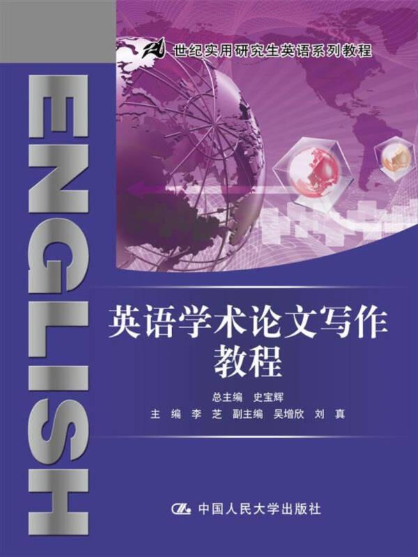 英语学术论文写作教程/21世纪实用研究生英语系列教程