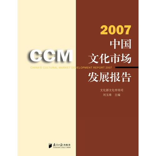 2007中国文化市场发展报告