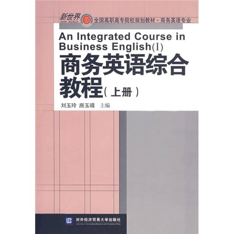 新世界全国高职高专院校规则教材(商务英语专业):商务英语综合教程(上册)