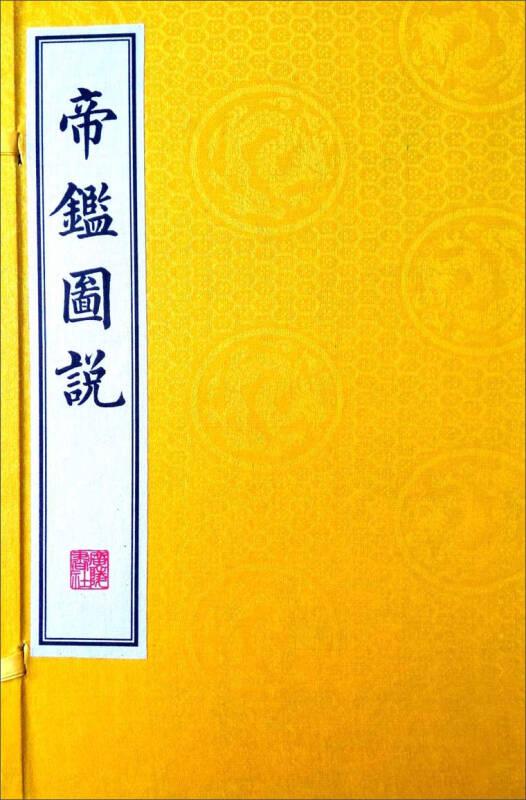 帝鉴图说(宣纸线装 一函四册)