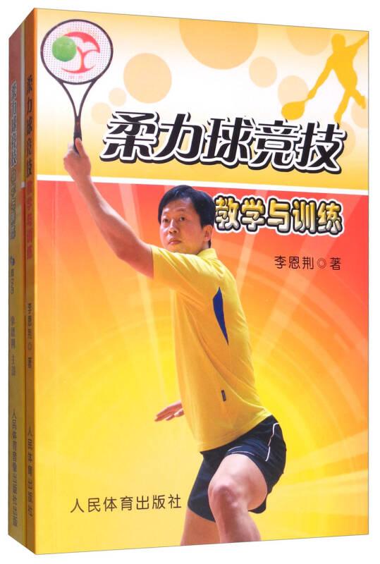 柔力球竞技教学与训练(附光盘)