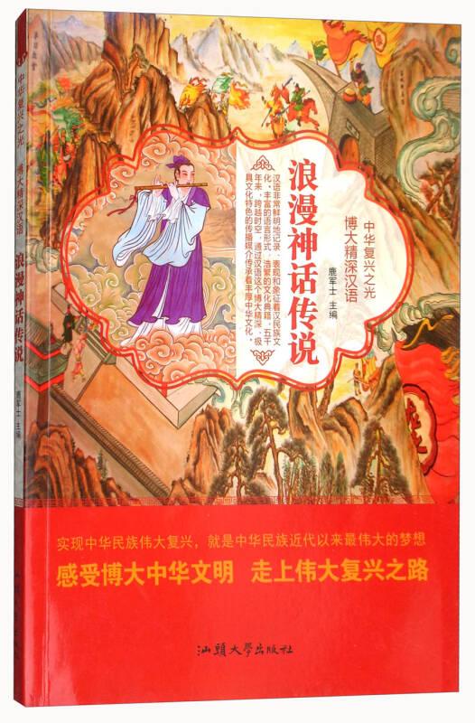 浪漫神话传说/中华复兴之光