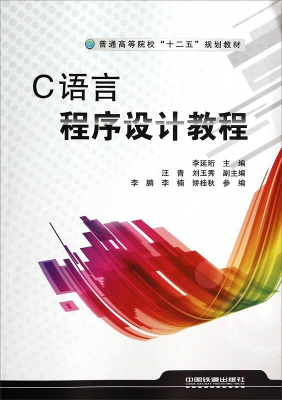 "C语言程序设计教程/普通高等院校""十二五""规划教材"