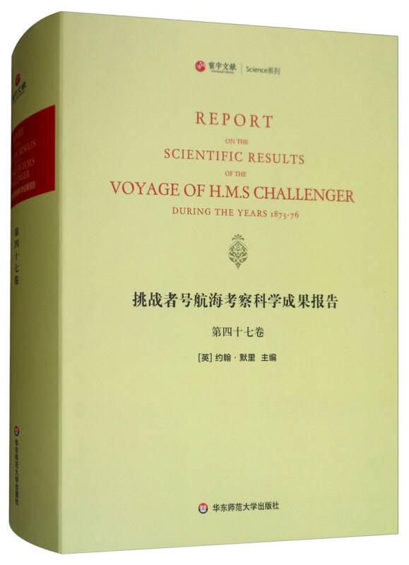 挑战者号航海考察科学成果报告(第47卷 英文版)/寰宇文献Science系列