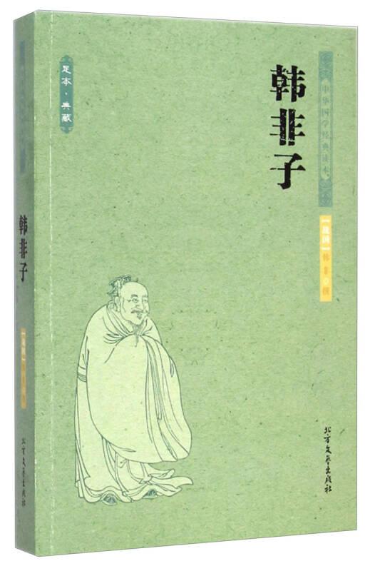 中华国学经典读本·足本·典藏:韩非子