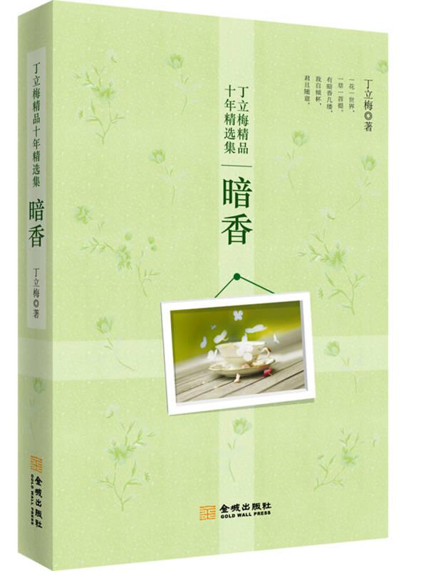 丁立梅精品十年精选集·暗香