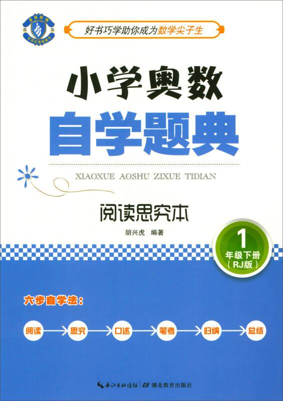 小学奥数自学题典:一年级下册(阅读思究本 RJ版)
