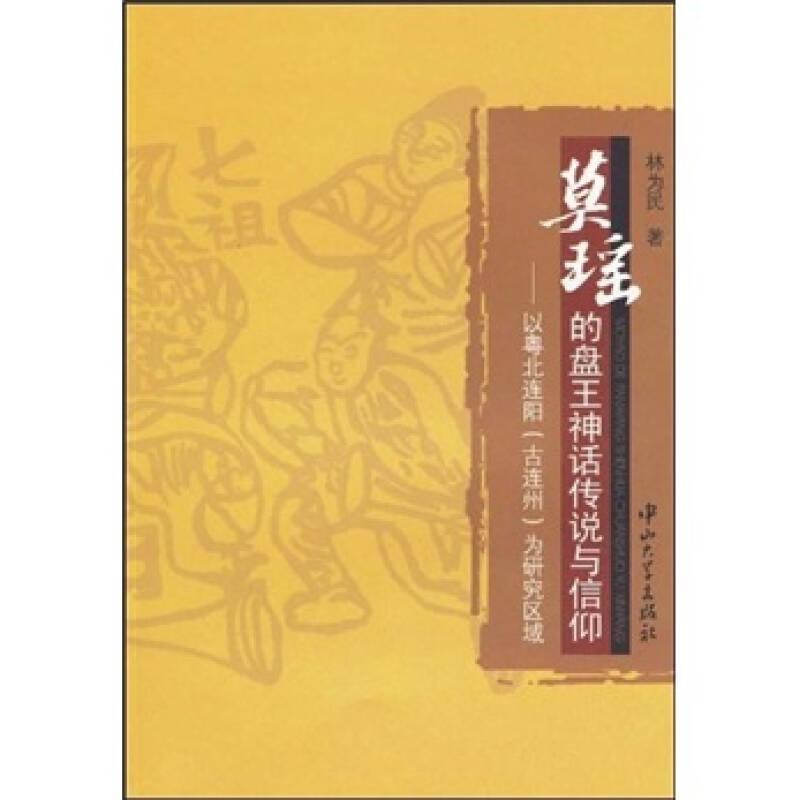 莫瑶的盘王神话传说与信仰:以粤北连阳(古连州)为研究区域