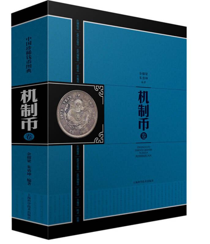 中国珍稀钱币图典:机制币卷