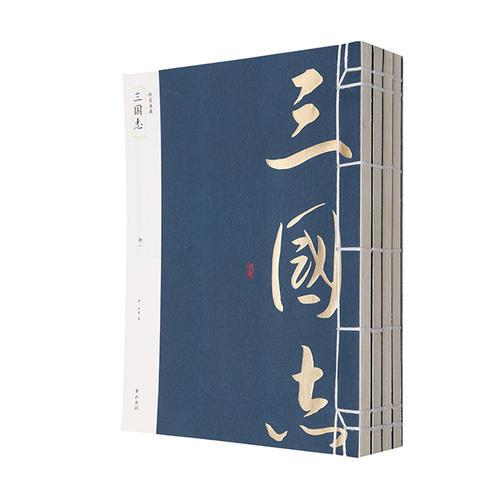 线装典藏:三国志(全四册)