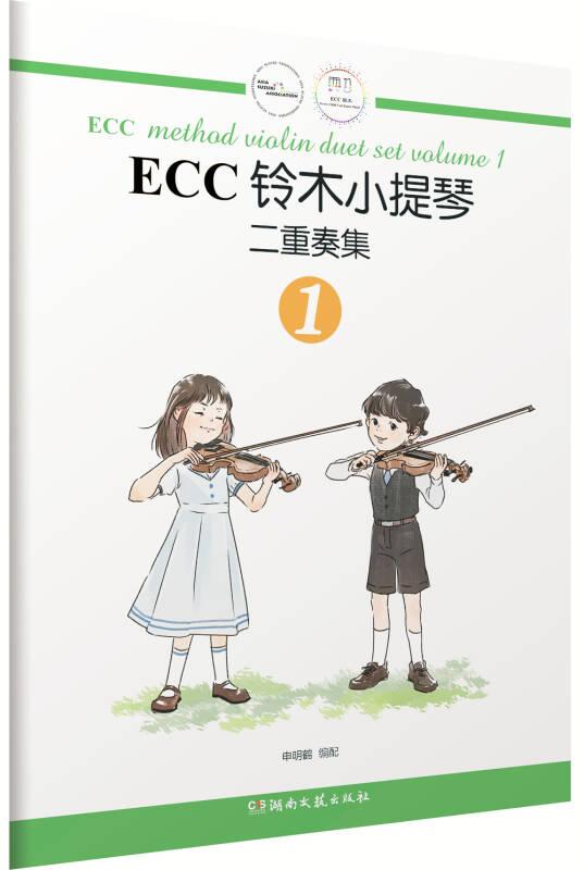 ECC铃木小提琴二重奏集(1)