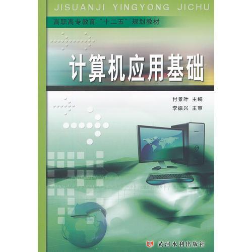 """计算机应用基础(高职高专教育""""十二五""""规划教材)"""