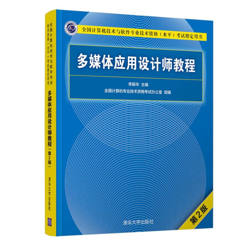 多媒体应用设计师教程(第2版)