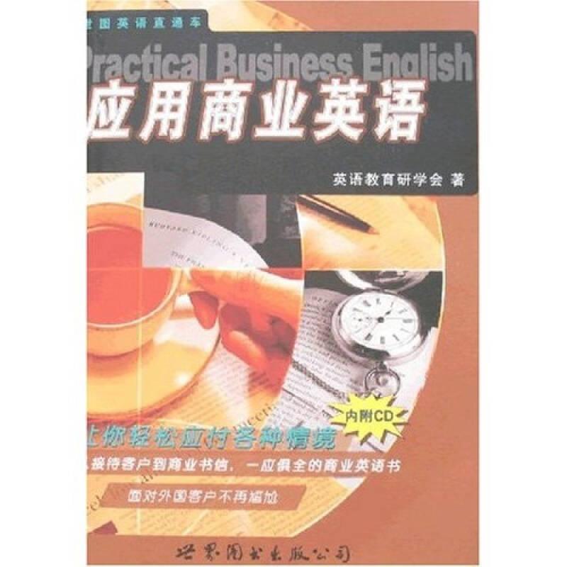 世图英语商务直通车:应用商业英语