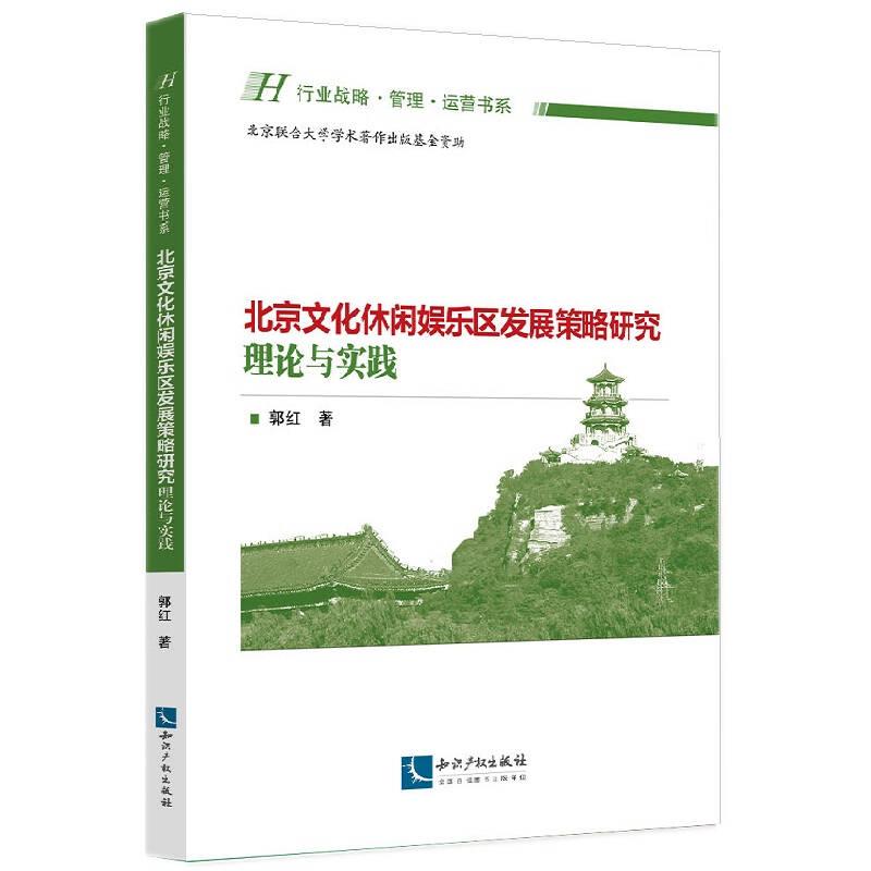 北京文化休闲娱乐区发展策略研究:理论与实践