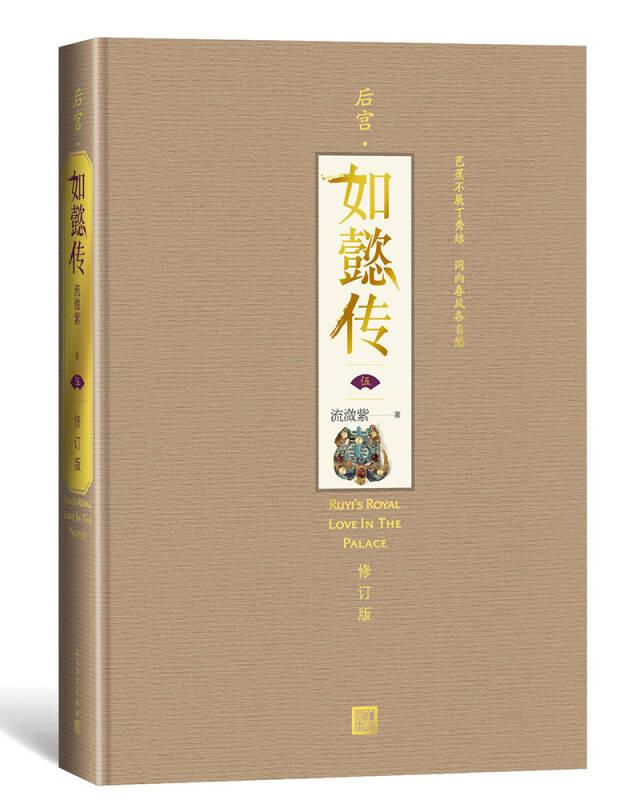 后宫·如懿传(五)(精装)(修订版)