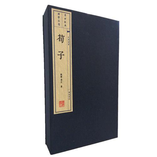荀子(宣纸线装 一函三册 文华丛书)