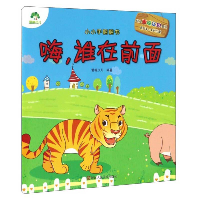 嗨,谁在前面(适合2-5岁儿童)/小小手翻翻书·幼儿趣味认知系列