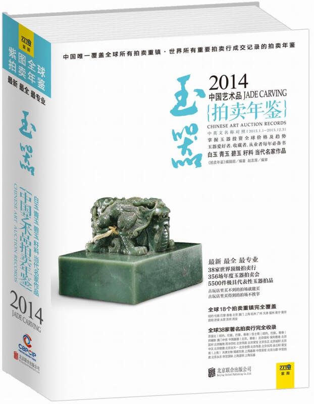 2014中国艺术品拍卖年鉴·玉器