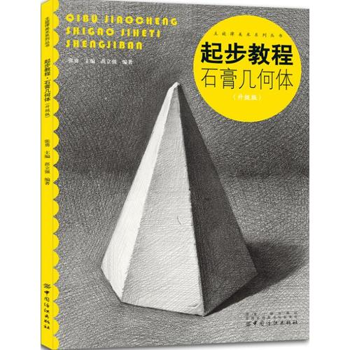 起步教程:石膏几何体(升级版)