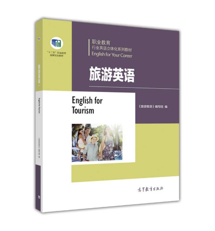 旅游英语/职业教育行业英语立体化系列教材