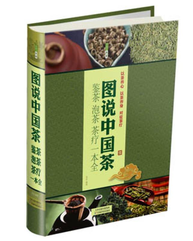 图说中国茶 : 鉴茶·泡茶·茶疗一本全