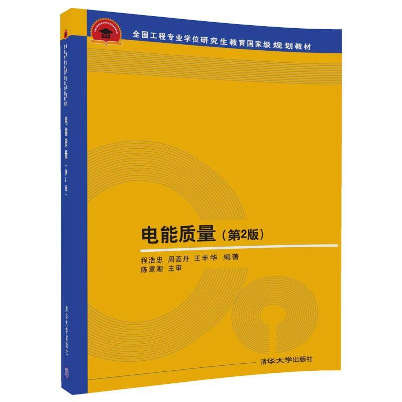电能质量(第2版)/全国工程专业学位研究生教育国家级规划教材