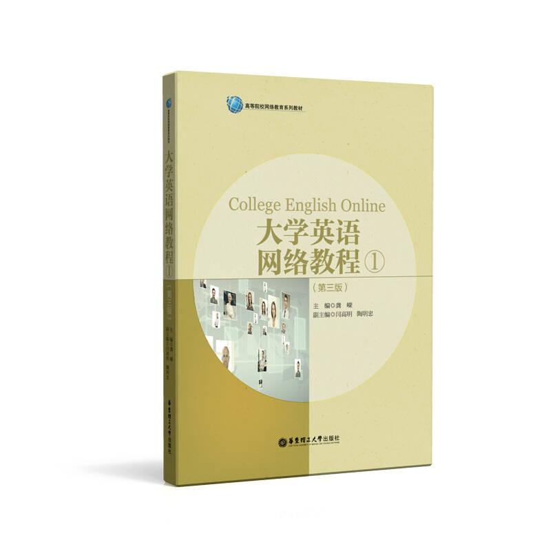 大学英语网络教程(1)(第三版)