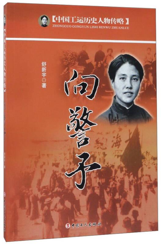 向警予/中国工运历史人物传略