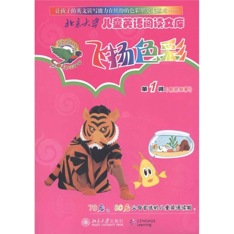 北京大学儿童英语阅读文库:飞扬色彩(第1级粉色故事)