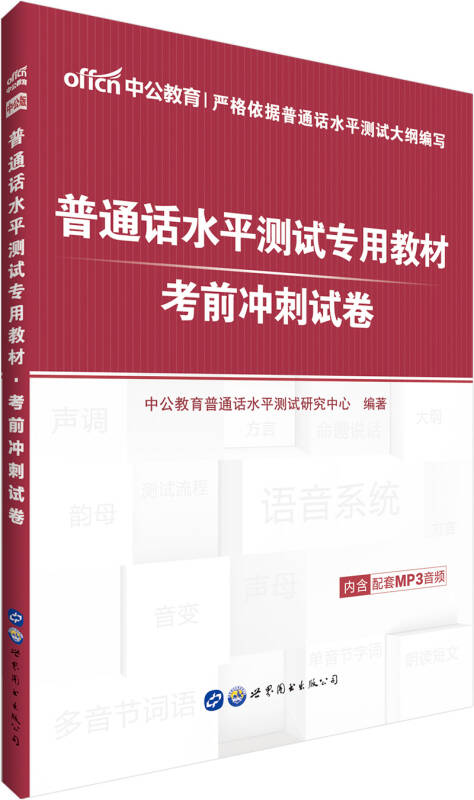 中公版·普通话水平测试专用教材:考前冲刺试卷