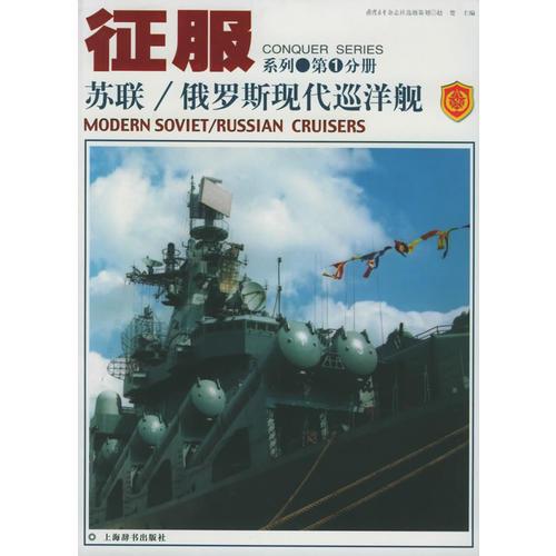 苏联俄罗斯现代巡洋舰——征服系列