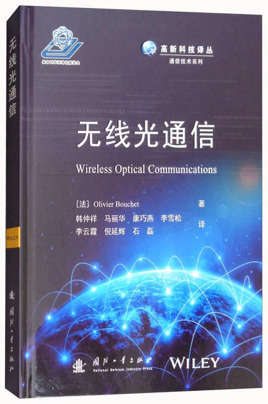 无线光通信/高新科技译丛·通信技术系列
