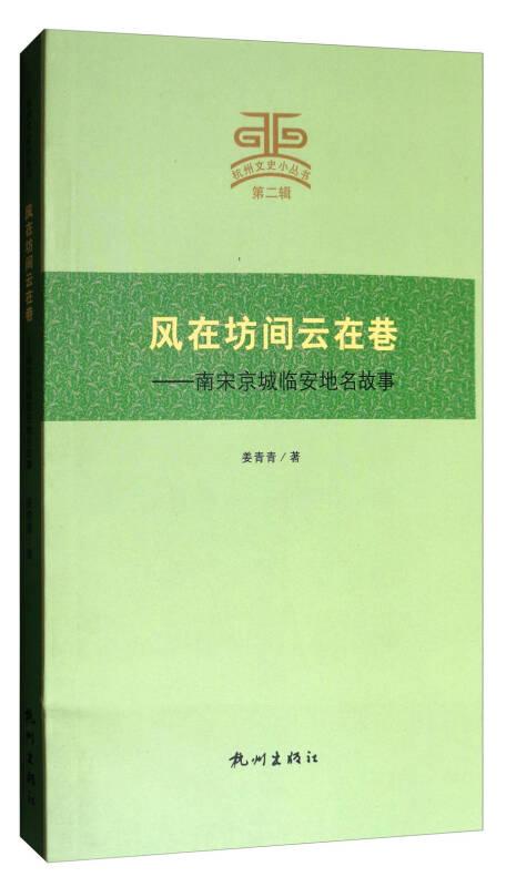 杭州文史小丛书(第2辑)·风在坊间云在巷:南宋京城临安地名故事