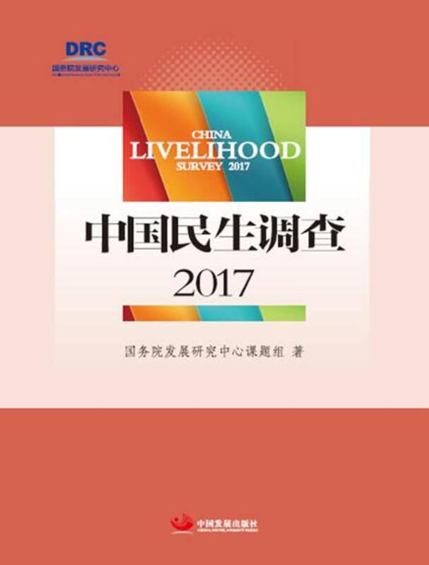 中国民生调查2017