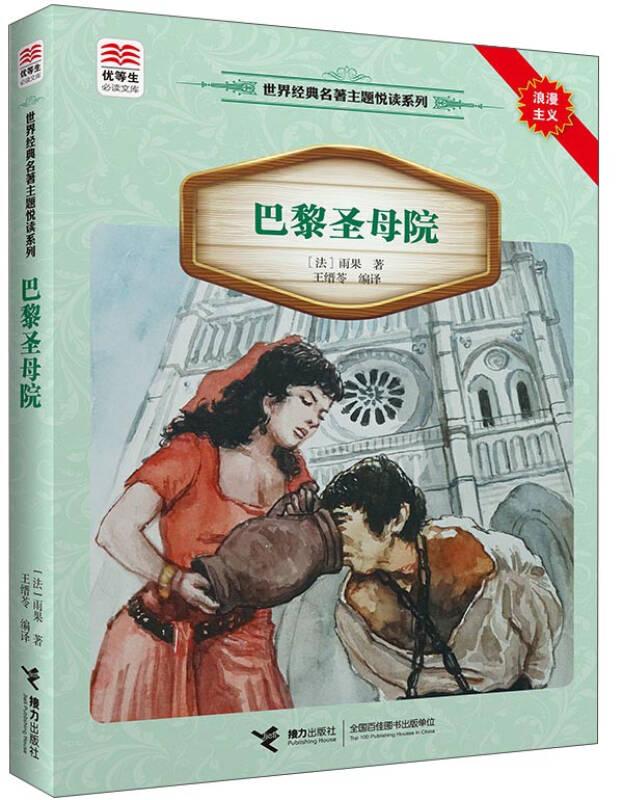 巴黎圣母院/优等生必读文库·世界经典名著主题悦读系列