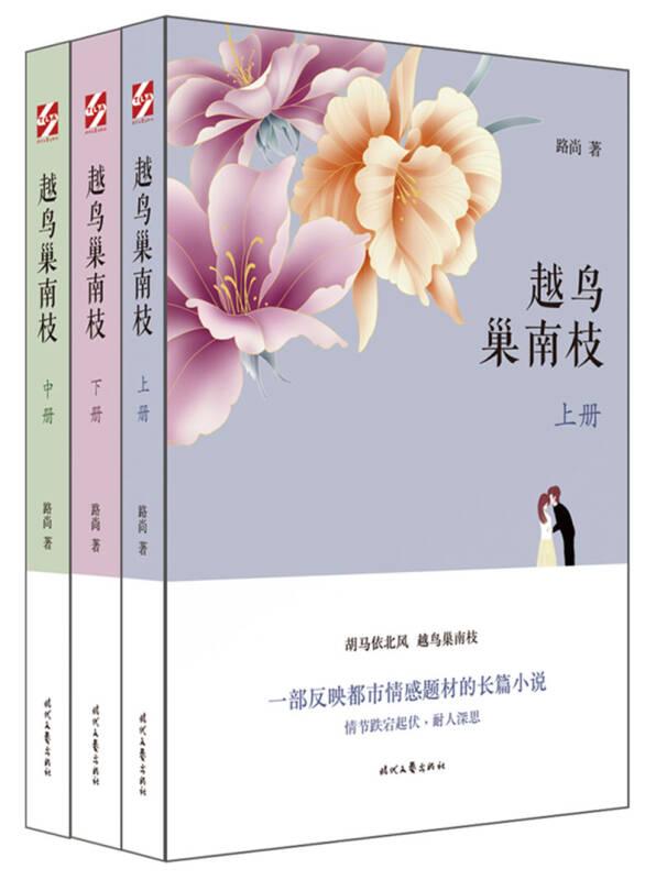 越鸟巢南枝(全三册)