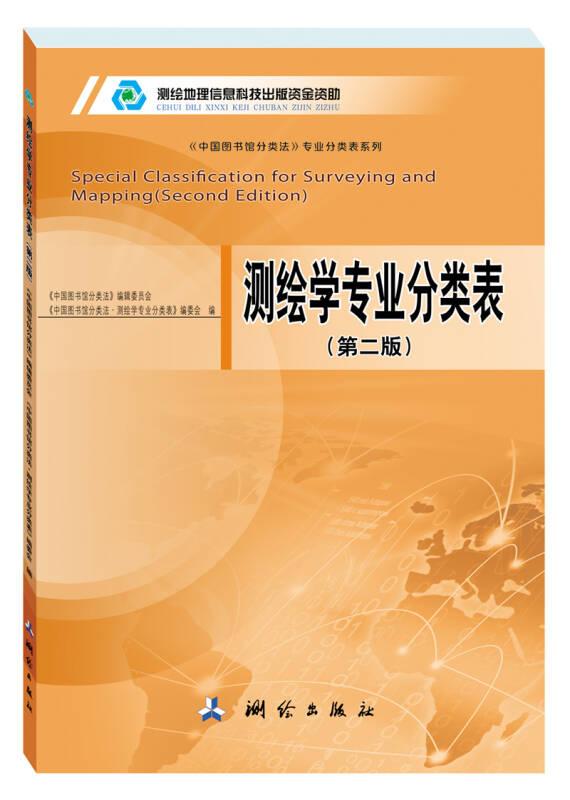 测绘学专业分类表(第二版)