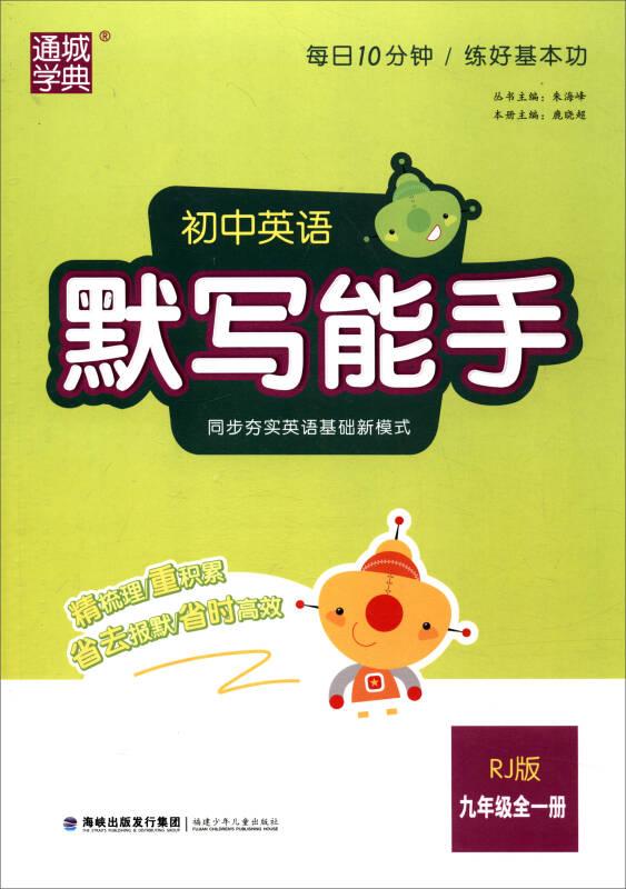 通城学典 初中英语默写能手(九年级全一册 RJ人教版)
