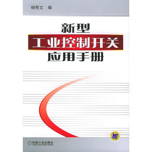 新型工业控制开关应用手册
