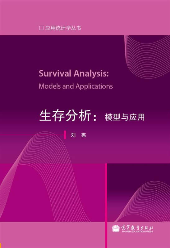 应用统计学丛书·生存分析:模型与应用(英文版)