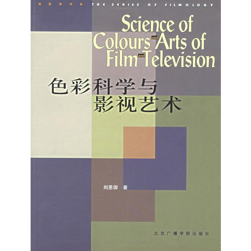色彩科学与影视艺术/电影学书系
