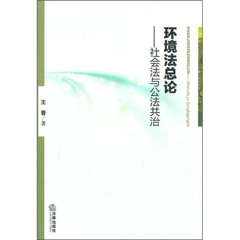 环境法总论:社会法与公法共治
