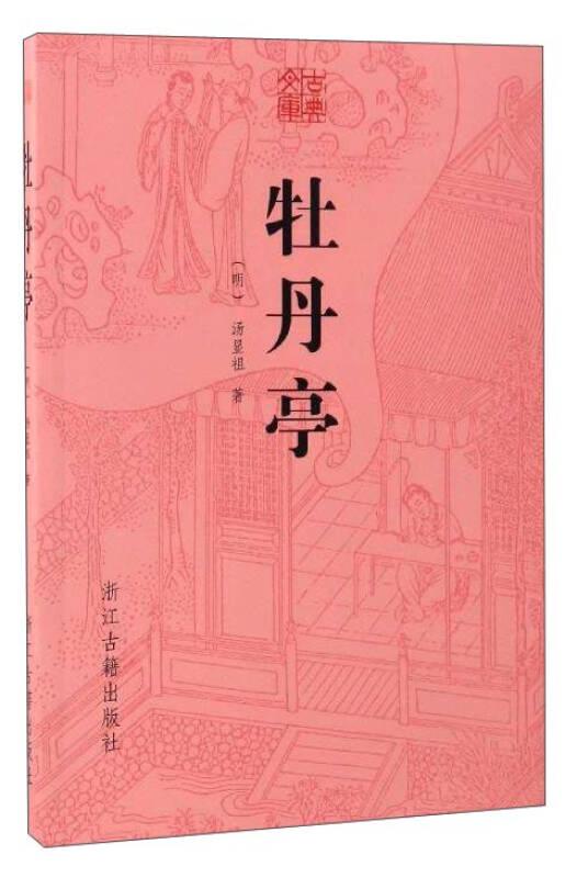 古典文库:牡丹亭