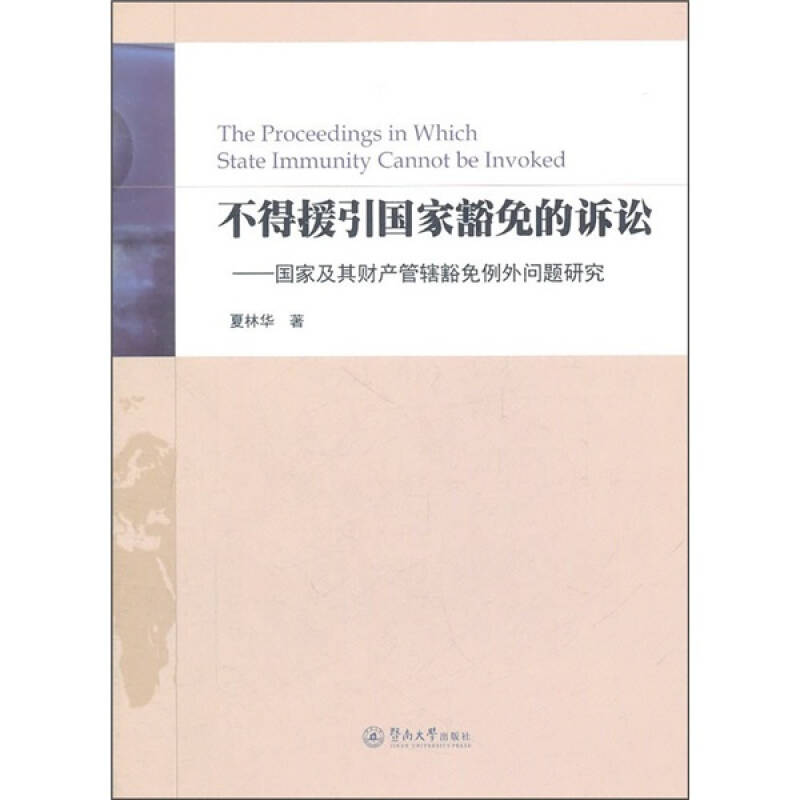 不得援引国家豁免的诉讼:国家及其财产管辖豁免例外问题研究