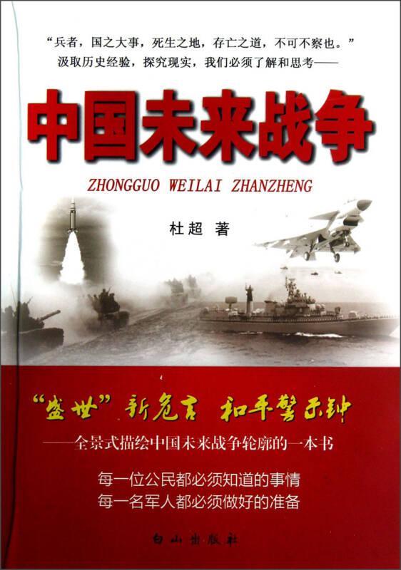 中国未来战争
