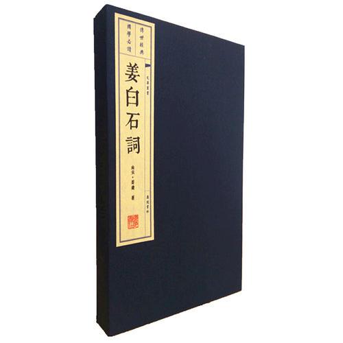姜白石词(宣纸线装 文华丛书系列)