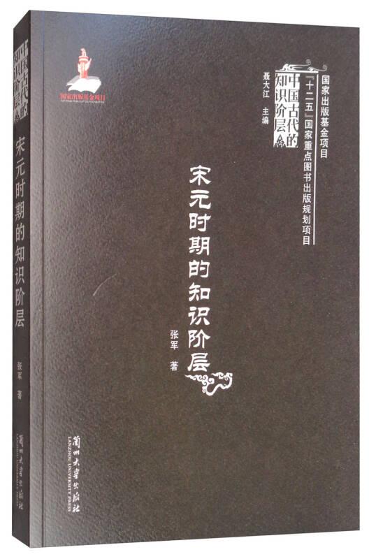 宋元时期的知识阶层/中国古代的知识阶层